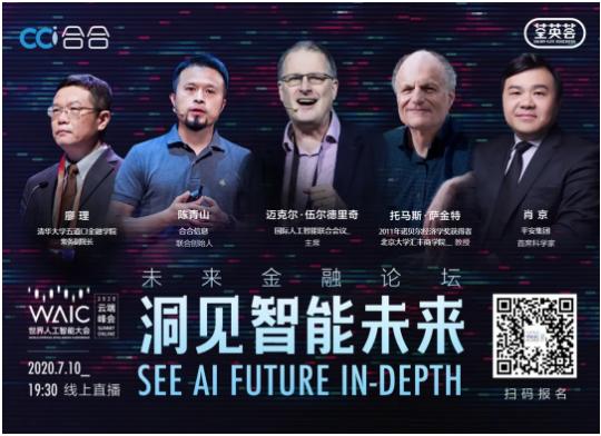 """2020WAIC,合合信息助力企业数字化""""乘风破浪"""""""